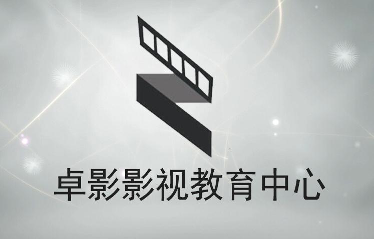 卓影传媒艺考培训中心