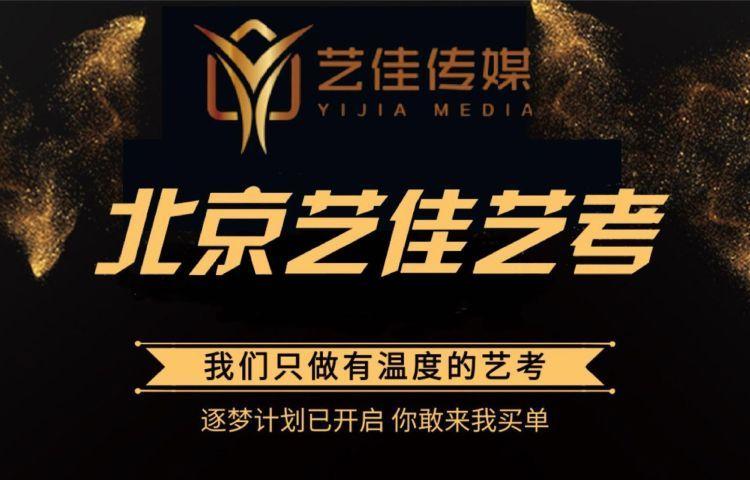 北京艺佳传媒教育