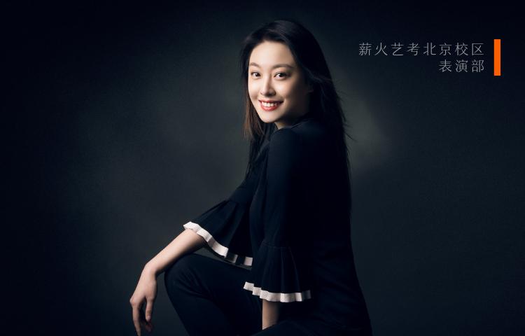 陈雨薇-表演主讲   中央戏剧学院表演系